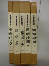 漫画雑誌博物館 明治時代篇 全5巻セット