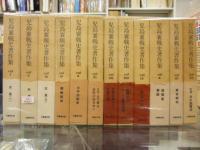 児島襄戦史著作集 全12冊揃 78、79年第1刷