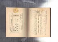 新井紀一 新進作家叢書32 二人の文学青年 4編