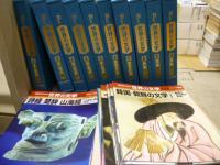 週刊朝日百科 世界の文学 全120冊+索引 2001年