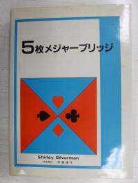 ゲーム・マニュアル本/5枚メジャーブリジ