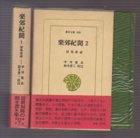 中川延良 東洋文庫308/楽郊紀聞 対馬夜話 全2巻