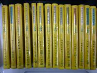 現代推理小説全集 全15冊セット 昭和32、3年初版