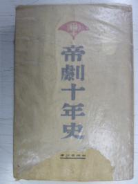 杉浦善三 帝劇十年史 大正9年再版