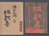 棟方志功 限定版叢書 板歓喜 昭和29年