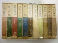 桃源社版/書下し推理小説全集11冊セット