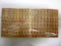 内山賢次訳 シートン全集 全19冊揃 昭和26~28年