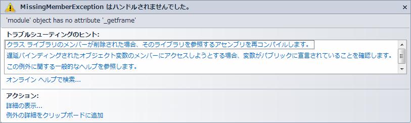 Scipy_error.png