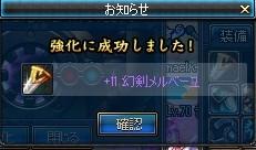 11メルベ♂
