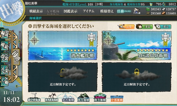 艦これ 6-1 6-2 クリア
