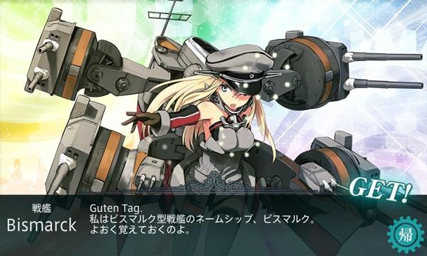 艦これ Bismarck