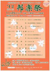 2012 川崎邦楽祭