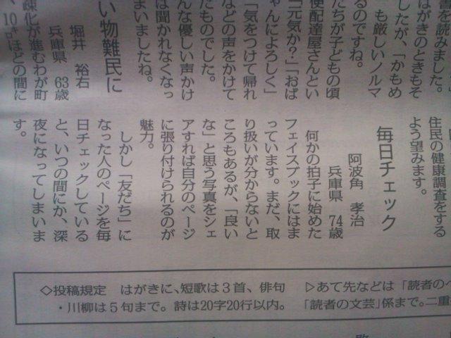 12-08-06日曜版投稿文