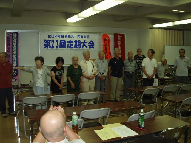 12-09-08 年金者組合大会 004
