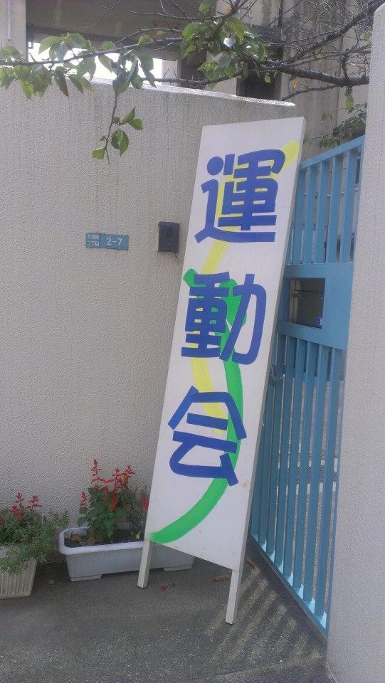 12-09-29鳴北小運動会