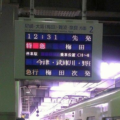 12-10-18阪神西宮