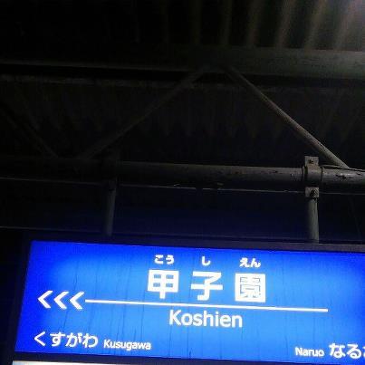 12-10-25阪神甲子園夜