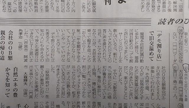 12-11-11 大阪民主新報