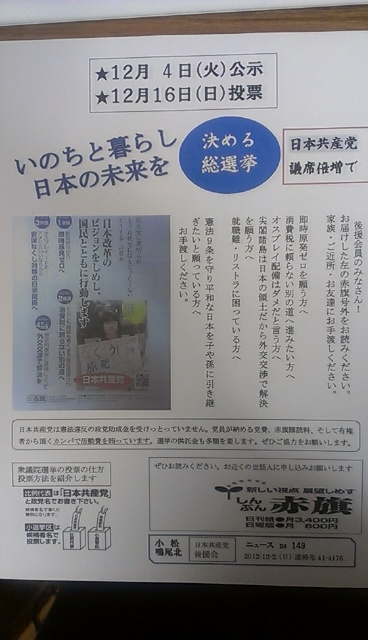 12-11-17後援会ニュース