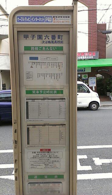 12-12-21バス停