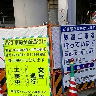 12-12-29阪神甲子園