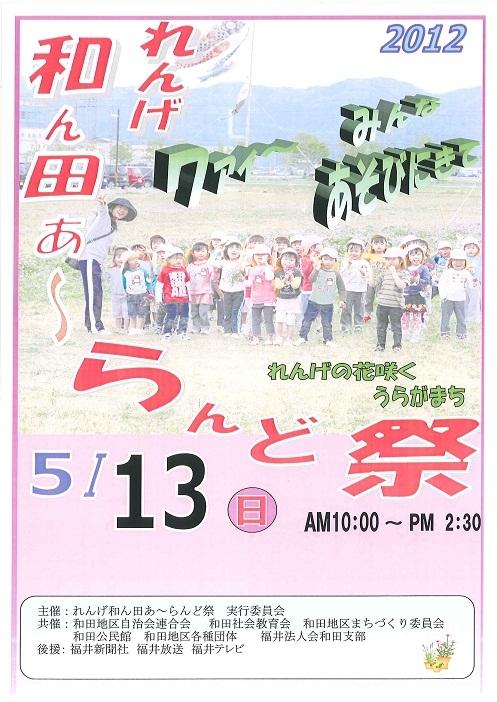 2012「れんげ和ん田あ~らんど祭」(れんげわんだーらんど)