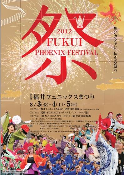 福井フェニックスまつり2012