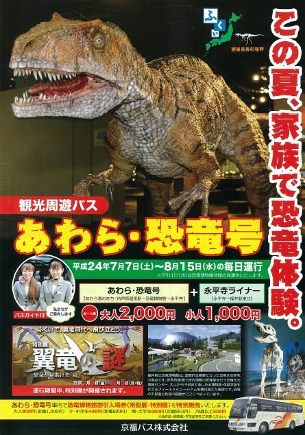 観光周遊バスあわら・恐竜号