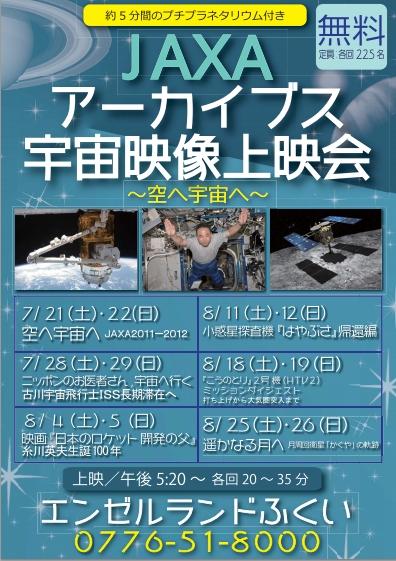 JAXAアーカイブス宇宙映像上映会~空へ宇宙へ~