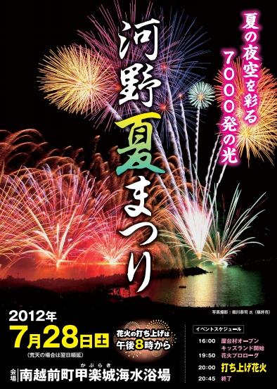 河野夏まつり2012