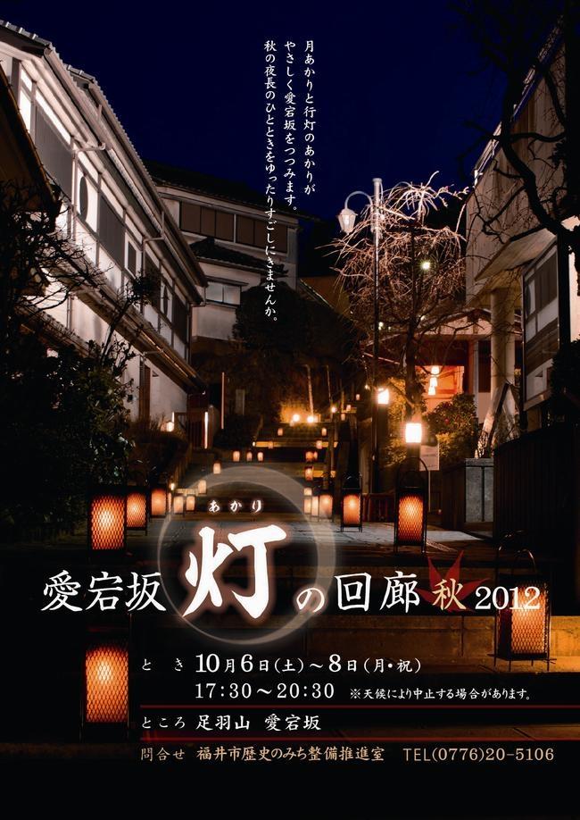 福井市の愛宕坂灯の回廊秋2012