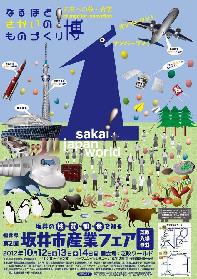 第2回坂井市産業フェア