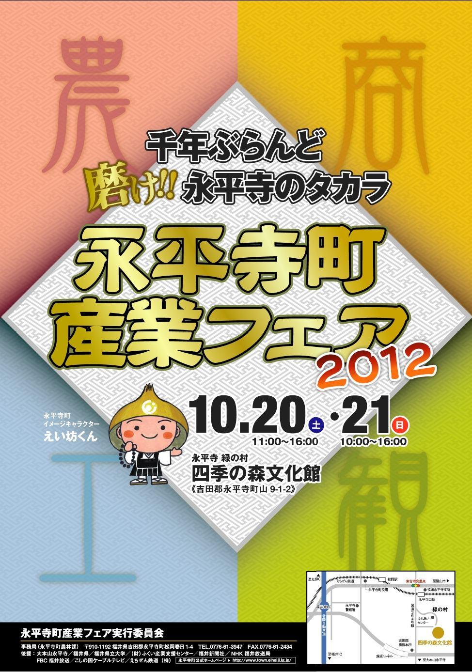 永平寺産業フェア2012