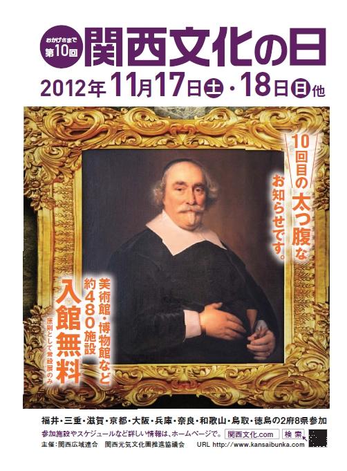 関西文化の日2012