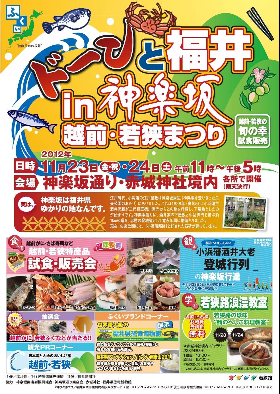 ドーンと福井in神楽坂 越前・若狭まつり2012