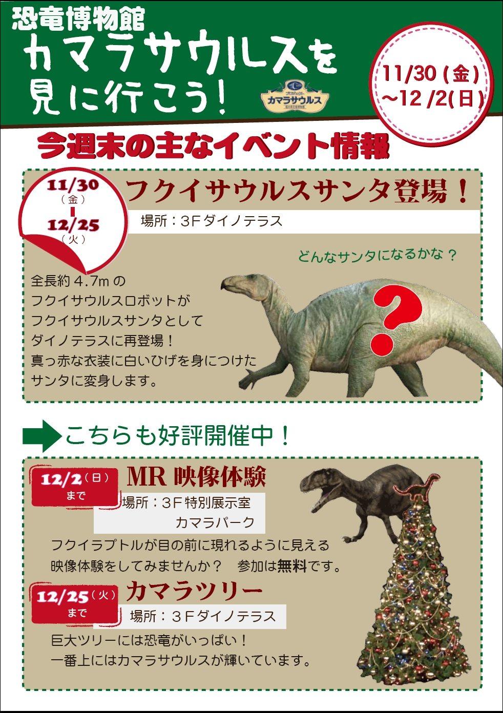 カマラサウルスを見に行こう11/30~12/2