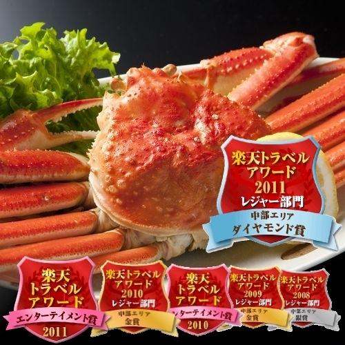 豪華カニ料理の無料ペア宿泊券プレゼント!