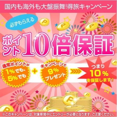 楽天トラベル当館全プランが「ポイント10倍」になる得旅キャンペーン!