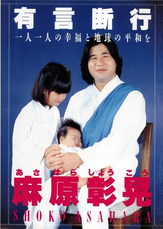 浅原彰晃1989