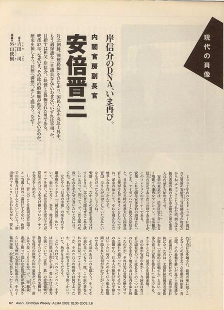 安倍晋三AERA2