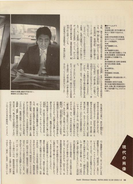 安倍晋三AERA3