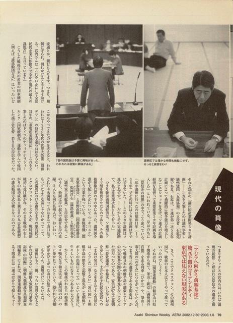 安倍晋三AERA5