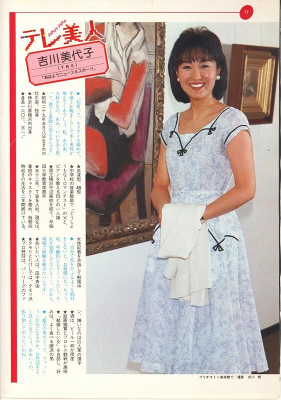 吉川美代子 via ねみみにミミズ ...