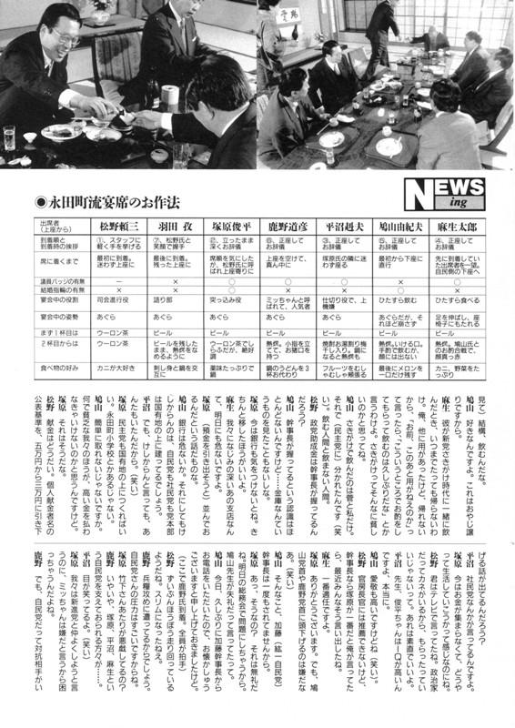 永田町の闇鍋5