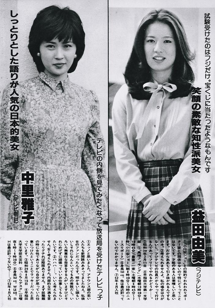 この記事に「入社から37年11カ月」とあるけれど、フジテレビは昭和56年にNHKの頼近美津子アナウンサーを引き抜くまで、女性アナウンサーは全員1年契約の契約