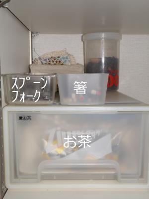 P6110232キッチン:箸・スプーン・お茶