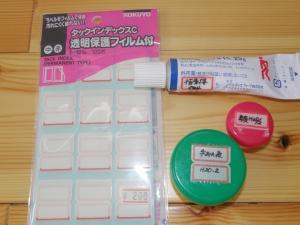 P7050341日用品:常備薬シール