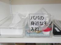 P7050348日用品:今飲んでる薬 パパボックス