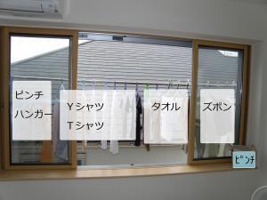 P8100052洗面:洗濯物全景書き込み