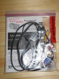 P8090035日用品:コード袋にまとめる